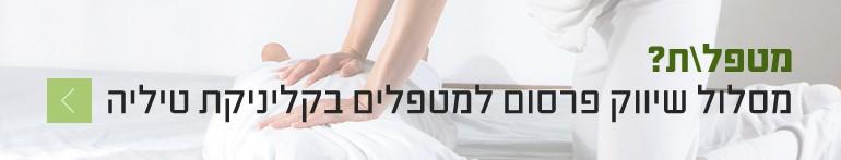 פרסום למטפלים בקליניקת טיליה