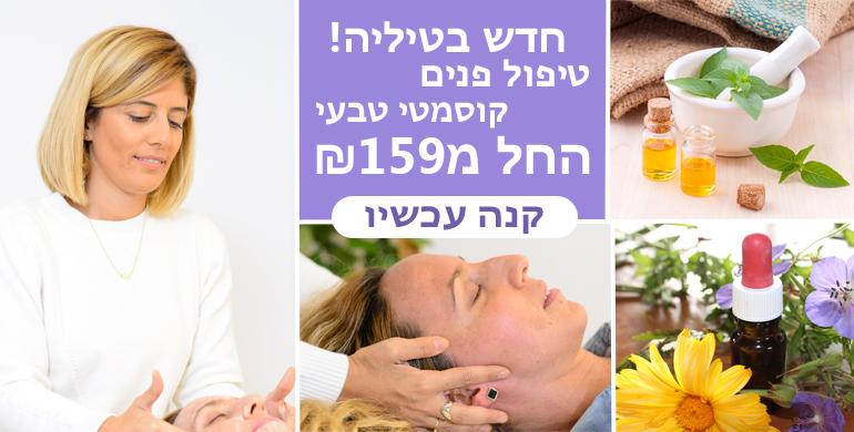 טיפול פנים - קוסמטיקה טבעית - מלי-מור - טיליה מרכז רפואה משלימה