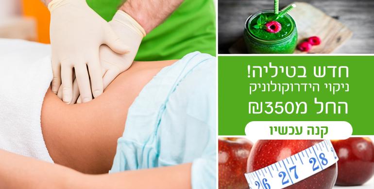 ניקוי הידרוקולוניק - מרכז טיליה לרפואה משלימה