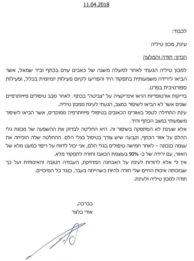 גלי הלם - מכתב תודה