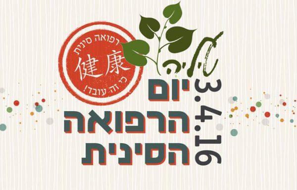יום הרפואה הסינית בישראל