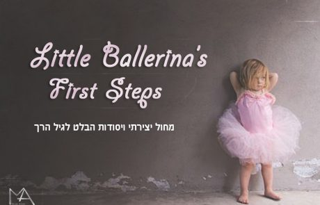 Little Ballerina עם מורן אלטר